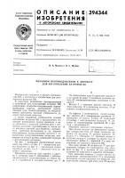 Патент 394344 Механизм противодавления к автомату для изготовления патронов вв