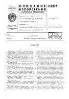 Патент 313277 Патент ссср  313277