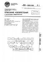 Патент 1691180 Устройство для измерения давления в тормозной магистрали локомотива