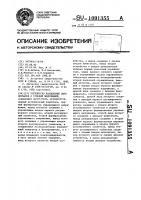 Патент 1091355 Устройство разделения двух сигналов с угловой модуляцией
