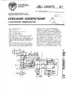 Патент 1303474 Устройство для управления стрелочным электроприводом переменного тока