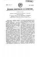 Патент 24466 Ламповый передатчик для телефонии и тональной радиотелеграфии