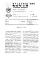 Патент 184172 Патент ссср  184172