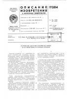 Патент 193814 Устройство для измельчения на силос и зеленый корм различных культур