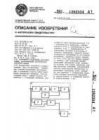 Патент 1282354 Устройство подавления автогенерации,обусловленной акустической обратной связью
