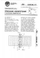 Патент 1234146 Стенд для односторонней сварки полотнищ