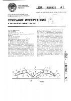 Патент 1428831 Способ монтажа длинномерных секционных конструкций