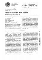 Патент 1759987 Рабочий орган и.и.кравченко подметально-уборочной машины