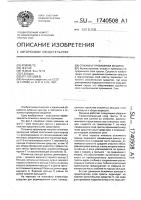 Патент 1740508 Отжимно-промывная машина