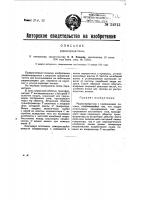 Патент 24913 Радиопередатчик