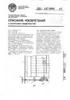 Патент 1471980 Зерноуборочный комбайн