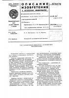 Патент 978279 Асинхронный двигатель с устройством регулирования