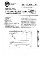 Патент 1573081 Трубчатый регулятор