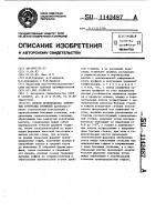 Патент 1143487 Способ производства замкнутых трубчатых профилей