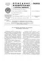 Патент 562923 Устройство управления для приемно-передающей аппаратуры