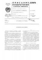 Патент 235876 Устройство для сборки