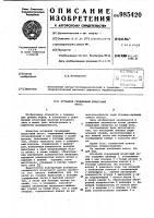Патент 985420 Вставной скважинный штанговый насос