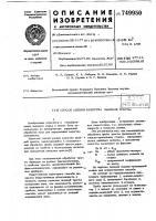Патент 749950 Способ оценки качества льняной тресты