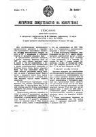 Патент 34877 Цевочная передача