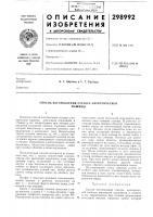 Патент 298992 Патент ссср  298992