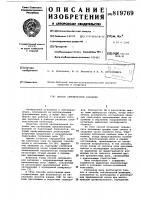 Патент 819769 Способ сейсмической разведки