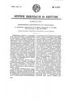 Патент 31593 Улавливающее приспособление для подъемников