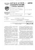 Патент 439721 Устройство для испытания образцов грунта на сдвиг