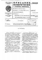 Патент 944849 Кантователь