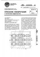 Патент 1216101 Устройство для поштучной выдачи изделий из стопы