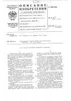 Патент 587191 Способ получения сульфатной целлюлозы