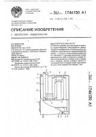 Патент 1746150 Отопительный котел