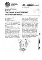 Патент 1590687 Насос для перекачивания газожидкостной смеси