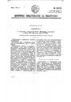 Патент 26779 Льдодробилка