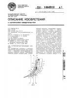 Патент 1464910 Почвообрабатывающее орудие