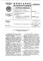 Патент 896084 Устройство для рыхления и очистки волокнистого материала