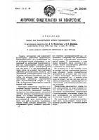 Патент 29546 Якорь для коллекторной машины переменного тока