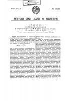 Патент 48534 Устройство для дальновидения