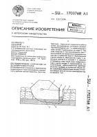 Патент 1703768 Водоотводное сооружение на вечномерзлых грунтах