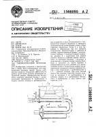 Патент 1566095 Пневматический бетононасос