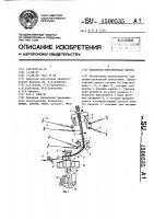 Патент 1500535 Подвесная операторская дорога