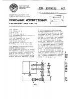 Патент 1379352 Механизм разматывания рулонов стеблей лубяных культур