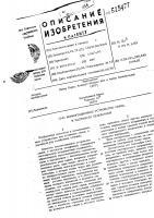 Патент 515477 Коммутационное устройство связи, в частности телефонной