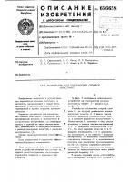 Патент 656658 Устройство для переработки отходов пластмасс