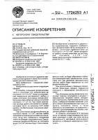 Патент 1726253 Способ изготовления строительных плит