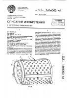 Патент 1666303 Барабан для очистки пневого осмола
