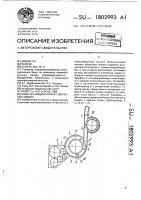 Патент 1802993 Измельчающий аппарат уборочных машин
