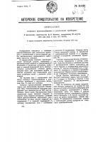 Патент 30091 Сливное приспособление к разливным приборам