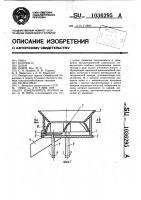 Патент 1036295 Измельчитель кормов
