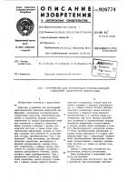 Патент 926774 Устройство для регенерации многоканальной синфазной дискретной информации