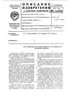 Патент 614922 Вращатель для непрерывного и прерывистого вращения изделия
